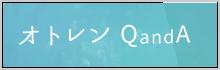 QandAバナー