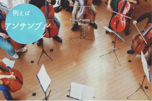 クラシック・アンサンブルの練習場所