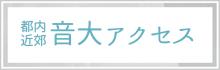 banner_ondai