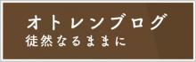 OTOREN Blog